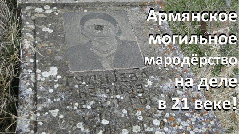 Армянские вандалы раскопали все могилы моей родни в Карабахе!