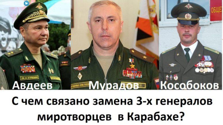 С чем связано замена 3-х генералов, глав миротворцев в Карабахе?
