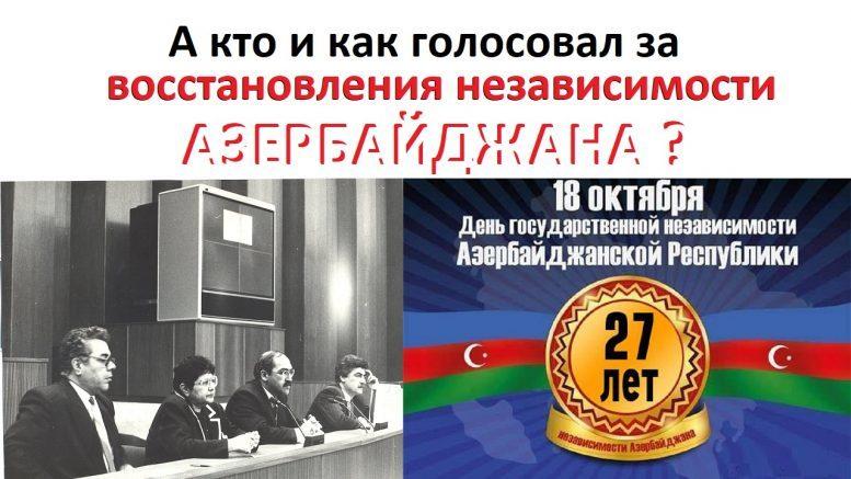 18 октября, Азербайджанская Республика отмечает День восстановления независимости.