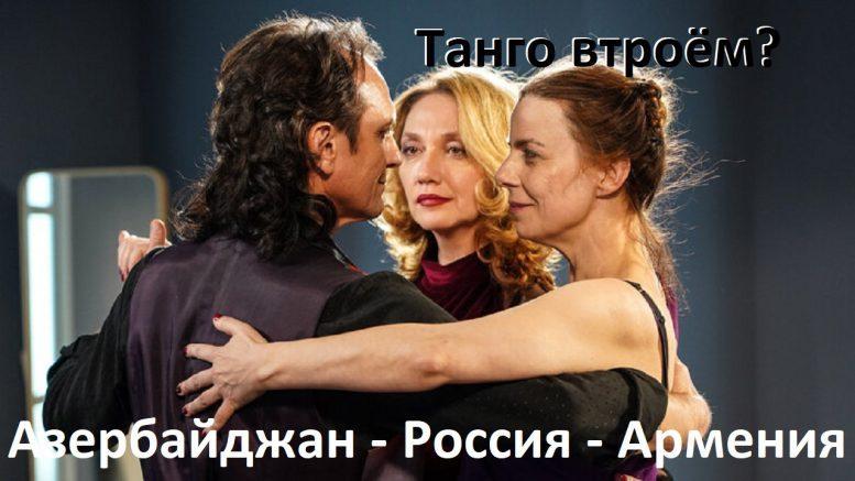3+3 — Это новый формат Закавказских переговоров?! А кто мужчина в танго втроём?