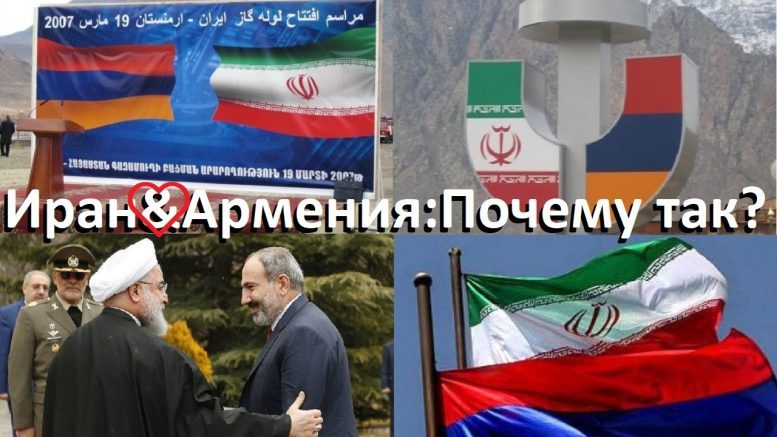 Иран-Армения! Оба антисемита против Израиля или оба туркофобы против Азербайджана и Турции?